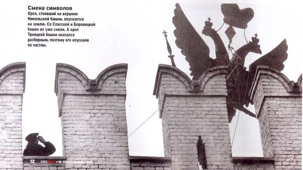 The double headed eagle being removed from the towers after the fall of Tsarism in Russia.