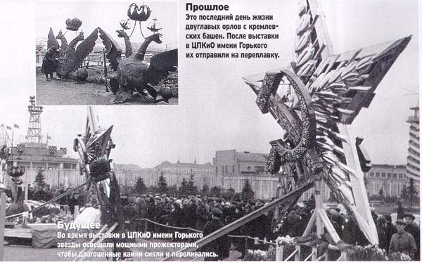 The original stars on display in Gorky Park before their installation to the Kremlin towers.