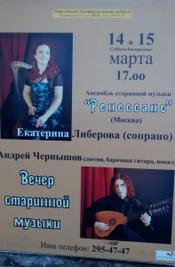 A street ad for the concert