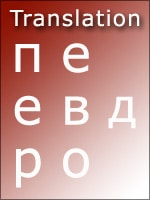 Translate in Moscow