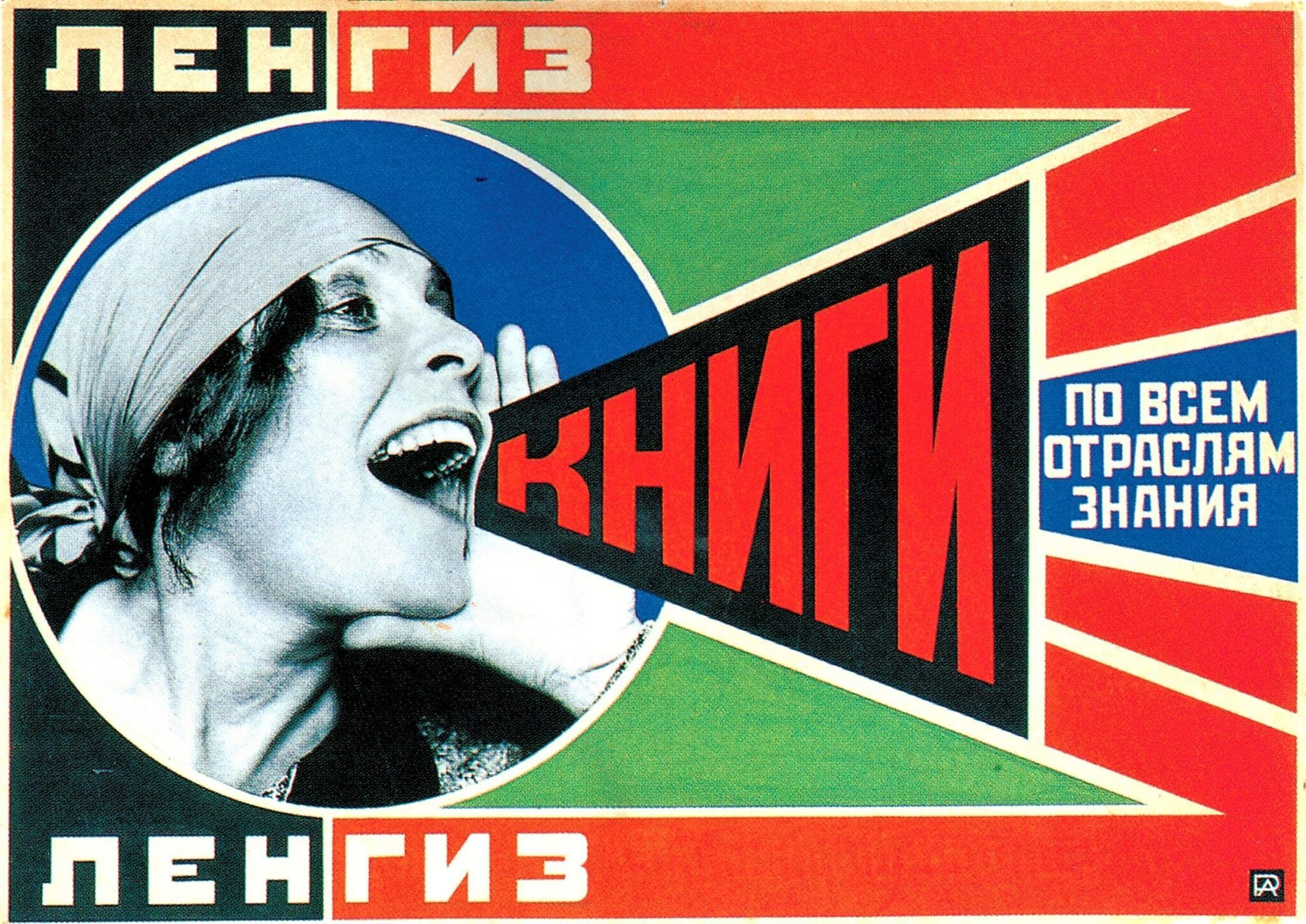 """""""Books! Across All Branches of Knowledge"""" / Alexander Rodchenko (1924)"""